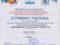 Участие в методической школе учителей-словесников Центрального федерального округа