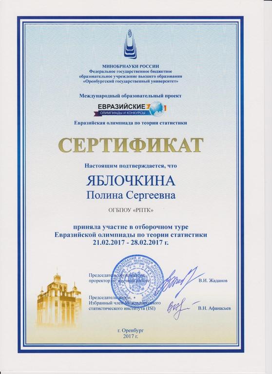 Рязанский политехнический колледж Евразийская олимпиада по  Тестирование для прохождения отборочного тура олимпиады было проведено в режиме онлайн По его результатам нашим студенткам вручены сертификаты