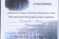 Региональный конкурс к 200-летию со дня рождения  поэта Я.П. Полонского «Две музы Якова Полонского, поэзия и живопись»