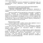 Письмо (5)_003