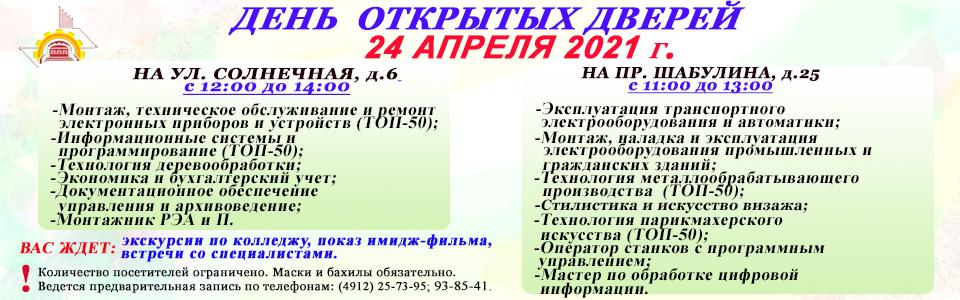День открытых дверей 24.04.21исправлено