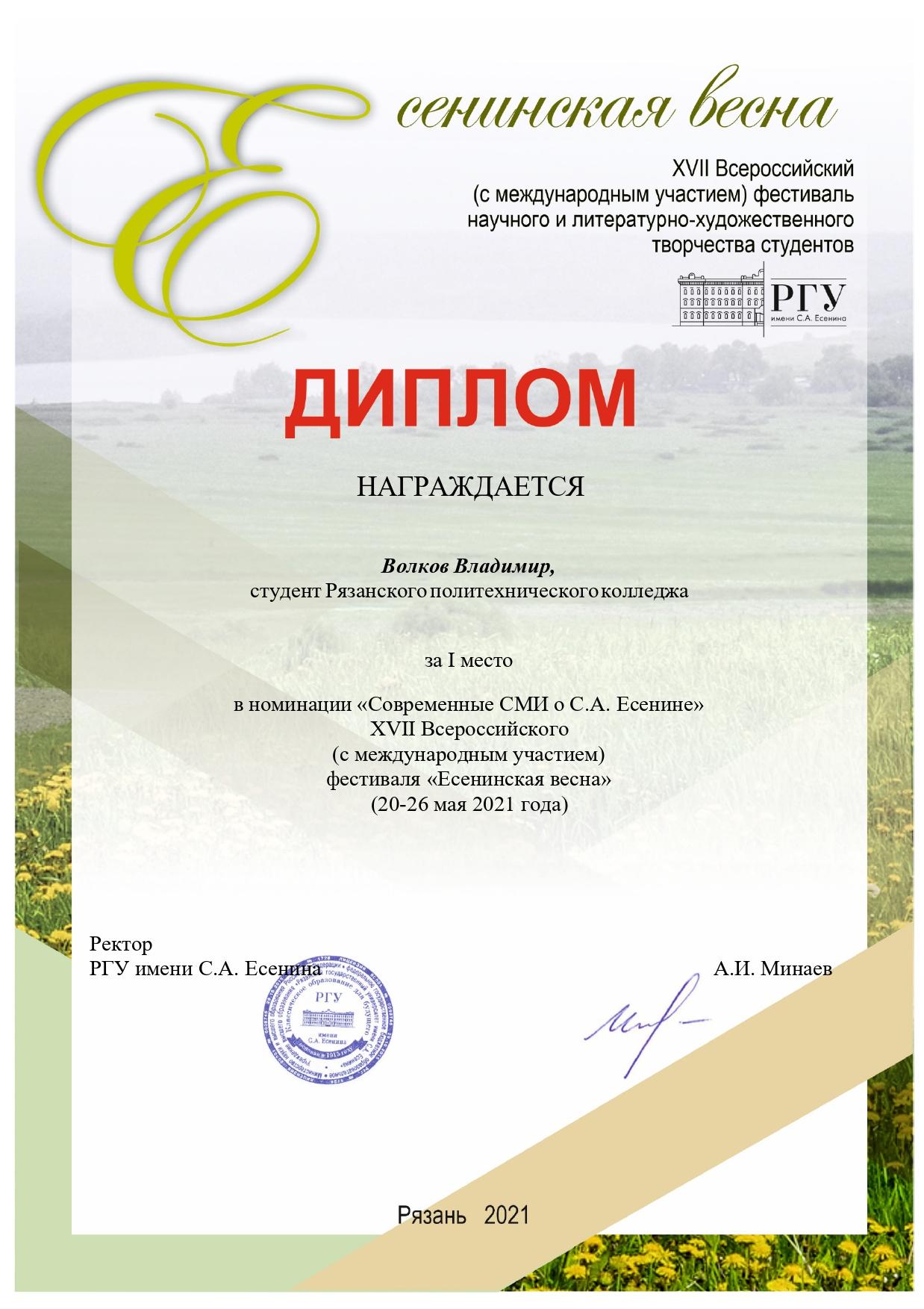 Волков Владимир_page-0001